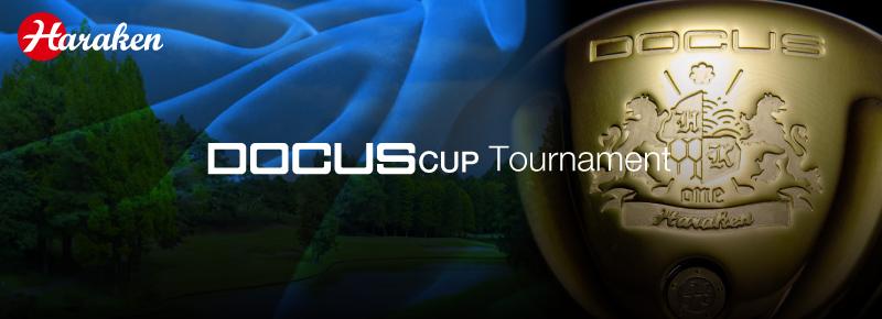 DOCUS CUPトーナメント