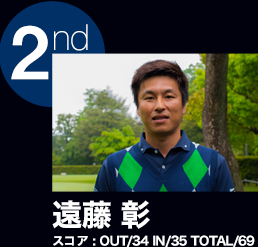 2nd 遠藤 彰 スコア : OUT/34 IN/35 TOTAL/69