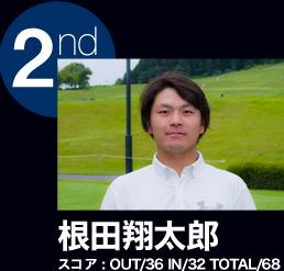 2nd 根田翔太郎