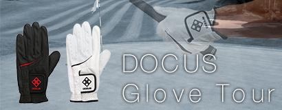 (日本語) DOCUS GLOVE TOUR