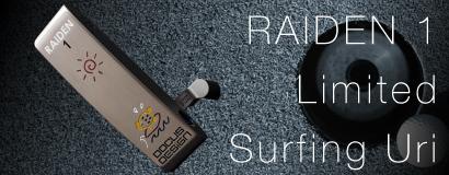 RAIDEN1 Limited 波乗りウリ