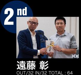 2nd 遠藤 彰