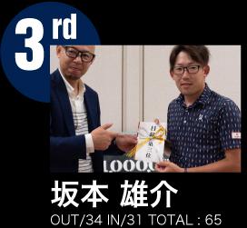 3rd 坂本 雄介